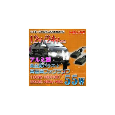 HID キット バルブ 55W 12V H3c 12000K HIDハイエース専用 超薄型 100系:H3 H3c 200系:HB4 HB3 フォグランプHIDキット 送料無料 3年保証