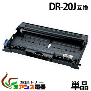 DR-20J dr-20j dr20j ( ドラム 20J ) ブラザー ( 送料無料 ) brother HL-2040MFC-7820NMFC-7420 DCP-7010 FAX-2810 (...