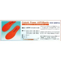 BMZ cuboid balance [ Cuboid Power All Fit Sports ] インソール