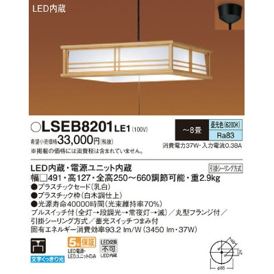 LSEB8201LE1 パナソニック 主照明 プルスイッチ式 和風コード吊ペンダント [LED昼光色][~8畳]