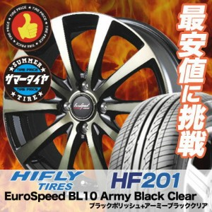 185/60R14 HIFLY ハイフライ HF201 エイチエフ ニイマルイチ EuroSpeed BL10 Army Black Clear ユーロスピード BL10 アーミーブラッククリア...