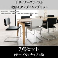 CHESCA チェスカ 北欧 モダン ダイニングセット 7点セット(テーブル 幅140-240×奥行90×高さ72cm +チェア6脚) 6人用 天板拡張 木製 天然木 ナチュラル 角型...