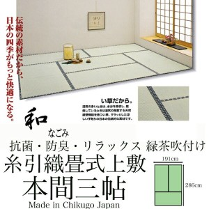 "Tatami carpet that looks like a 3 tatami Japanese-style room ""75(191cm)×""112(286cm)【10P03Dec16】"
