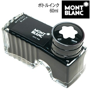 【MONT BLANC】 モンブラン 万年筆用 ボトルインク(60ml入り)