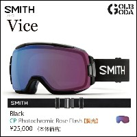 【エントリーでMAXポイント4倍】17-18 ゴーグル SMITH VICE BLACK / CHROMAPOP PHOTOCHROMIC ROSE FLASH バイス スミス JAPAN FIT...