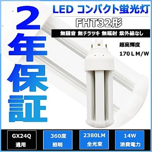FHT32形 LED蛍光灯コンパクト(360度発光) FHT32EX-L/FHT32EX-W/FHT32EX-N/FHT32EX-D 超高輝度170LM/W 消費電力14W 2380LM...