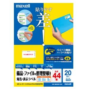 maxell M88388V-20A 宛名・表示ラベル カラーレーザー対応普通紙 A4 44面 20枚【お取り寄せ】