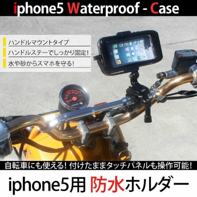 iPhoneSE iPhone5s iPhone5 専用 防水ケース バイク・自転車用 バイクナビ