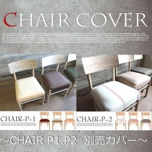 【P2倍】替えカバーでイメージチェンジ♪ CHAIR COVER(チェアカバー) CHAIR-P2・P2用 全6色(cafebrown・olivekhaki・chiffonivory...