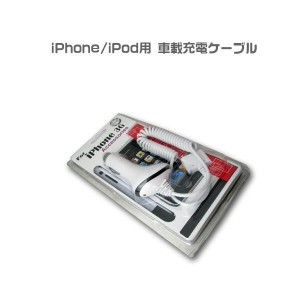 iPhone/iPod/Touch/Nano 車載用充電ケーブル