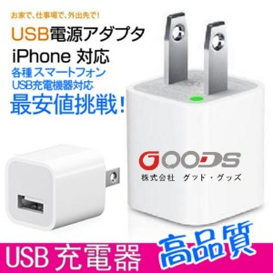 iPhone7 USB 充電アダプタ PSE 認証済み!【iPhone6 plus プラス/iPhone5s/iPhone5c/iPad mini/iPhone4/iPhone4s/iPhone5...