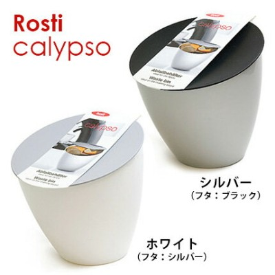 Rosti カリプソ コンテナー 【ポイント10倍/在庫有】【RCP】【p0828】【AS】