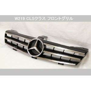 W219 CLSクラス3フィン フロントグリル ブラック (黒) CLS350 CLS500 CLS550 CLS55 CLS63