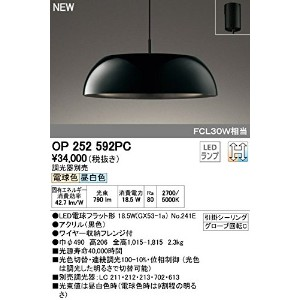 OP252592PC オーデリック LEDペンダントライト(調光器別売)