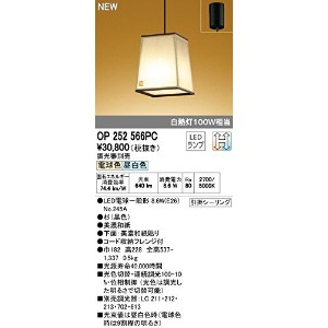 OP252566PC オーデリック LED和風ペンダントライト(調光器別売)