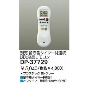 大光電機(DAIKO) [DP-37729] LED部品 DP37729