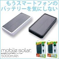 mobile solar 5000 MS205-BK MS205-WH【あす楽対応】