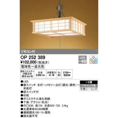 OP252389 オーデリック 古都 こと 調光・調色タイプ 和風ペンダントライト [LED][〜8畳]