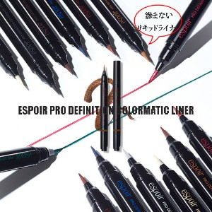 espoir Pro Definition Colormatic Liner 10colors滲まないワンタッチリキッドライナー10色、ブラシタイプで初心者でも描ける