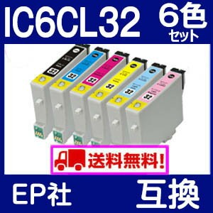 【EP社 IC6CL32 互換インクカートリッジ 6色セット】IC32系 ICBK32 ICC32 ICM32 ICY32 ICLC32 ICLM32 [pm-a890 pm-g800 pm...