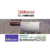 #661 【MISONO】モリブデン鋼包丁■小型中華包丁300g ■岐阜県関市ミソノ刃物■■業務用に最適Chef's knife【Made in JAPAN】