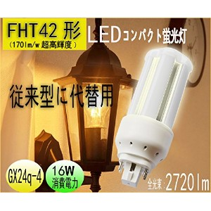 FHT42EX FHT42型LEDコンパクト蛍光灯 led照明 LED蛍光灯 ノイズレス チラツキなし 輻射なし エコ/省エネ/防虫ライト FHT42EX 16W 2720lm 50000時間以上長寿...