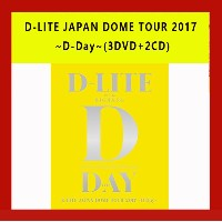 D-LITE JAPAN DOME TOUR 2017 ~D-Day~(3DVD+2CD)  日本版