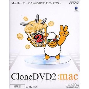 CloneDVD 2 for MacOS X 通常版