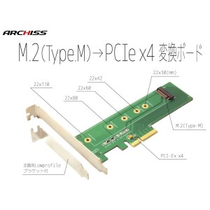 【ARCHISS】取り付け簡単!様々な長さのM.2-SSDに対応!M.2(Type.M) → PCIe x4 変換ボード AS-M2PE4X