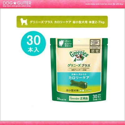 【Greenies】グリニーズプラス カロリーケア 超小型犬用 体重2-7kg 30本入り【RCP】【HLS_DU】