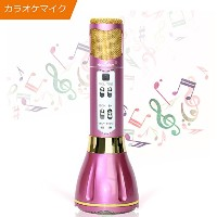 NeWisdom Bluetooth カラオケマイク 子供 キッズ 学生 女の子 娘 若者 大人 家庭用 ipad/iphone/androidに対応(bluetooth microphone...