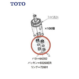 【TOTO】カートリッジ消耗品 THY582N/THY552RR部品フレアパッキン・リング・バネ部分のみのセット1台分 (64202・93260ER・72601 各2セット) 100個セット...