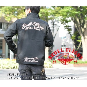 "【SKULL FLIGHT/スカルフライト】スイングトップ/RIDERS SWING TOP ""BACK STITCH""★REAL DEAL"