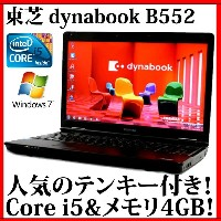 【送料無料】TOSHIBA 東芝 dynabook Satellite B552/H【Core i5/4GB/320GB/DVDスーパーマルチ/15.6型液晶/Windows7 Professiona...