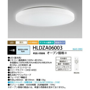 HLDZA06003NECLED昼光色シーリングライトワンタッチ取付