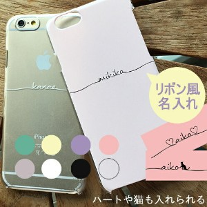 名入れ 名前入り 【iphoneケース iphone8plus ケース iphone8 ケース iphonex iphone x ケース iPhone7 ケース】 iphonese iphone...