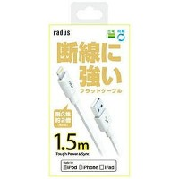 RADIUS iPad/mini/iPhone/iPod対応Lightning⇔USBケーブル AL-ACC61W