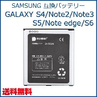 (DM)B29 【SAMSUNG 互換品】【送料無料】 GALAXY S4 / Note2 / Note3 / S5 / S6 / Note edge 交換用 バッテリー 電池パック サムスン...
