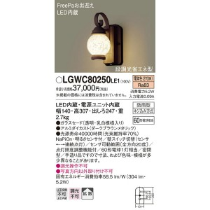 LEDセンサーポーチライト(ひとセンサ 段調光省エネ型)LGWC80250LE1[電気工事必要]パナソニックPanasonic
