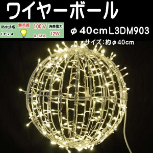 3DLEDモチーフライトワイヤーボール直径40cmLEDイルミネーションライト