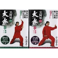 DVD 呉阿敏24式太極拳 上下セット