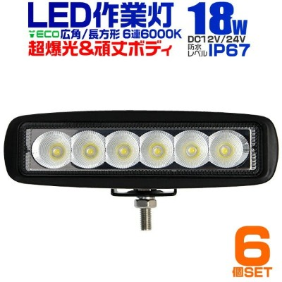 ★10%OFF★【送料無料】【14日限定20%OFFクーポン】【6個セット】12V LED作業灯 24V 12V 対応 18W 6連 LEDワークライト LED 作業灯 LED ワークライト 車...