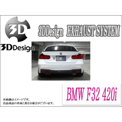[3DDesign]BMW F32 420i(N20B20B)用マフラー{4テール}
