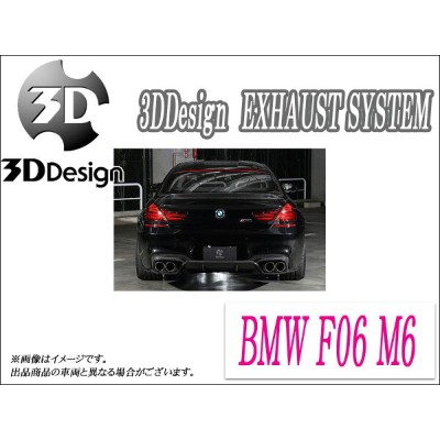 [3DDesign]BMW F06 M6(N63B44)用マフラー