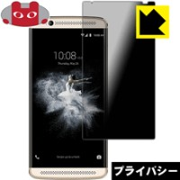 【ポスト投函送料無料】Privacy Shield ZTE AXON 7 mini 【RCP】【smtb-kd】