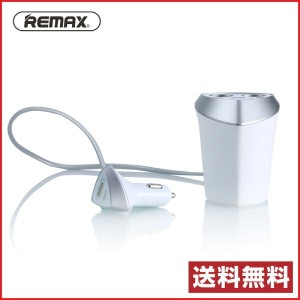 送料無料 カーチャージャー Remax Alien series smart Car Charger CR-3XP 3USB smca