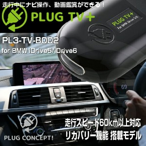 【新製品】PL3-TV-B002 for BMW i Drive5/i Drive6テレビ・ナビキャンセラー PL2-TV-B002後継品 PLUG CONCEPT3.0