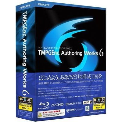 ペガシス TMPGEnc Authoring Works 6 TAW6