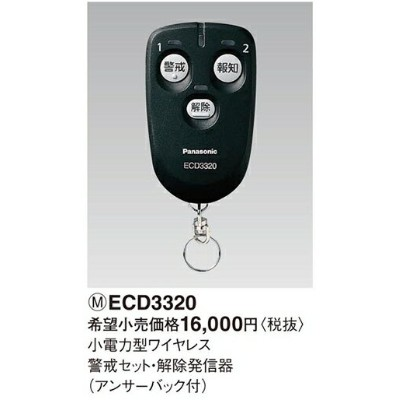 ECD3320 パナソニック ワイヤレスセキュリティシステム「かんたんマモリエ」 小電力型ワイヤレス警戒セット・解除発信器 (アンサーバック付)