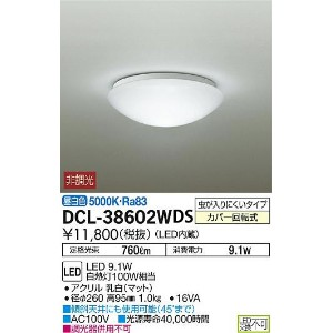 DCL-38602WDS DAIKO 小型シーリングライト [LED昼白色] あす楽対応